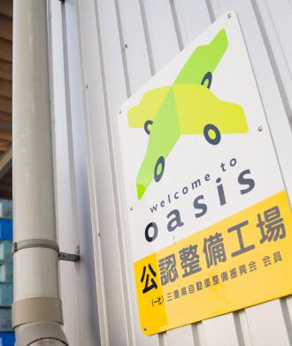 三重県自動車整備振興会公認整備工場のオアシスマーク