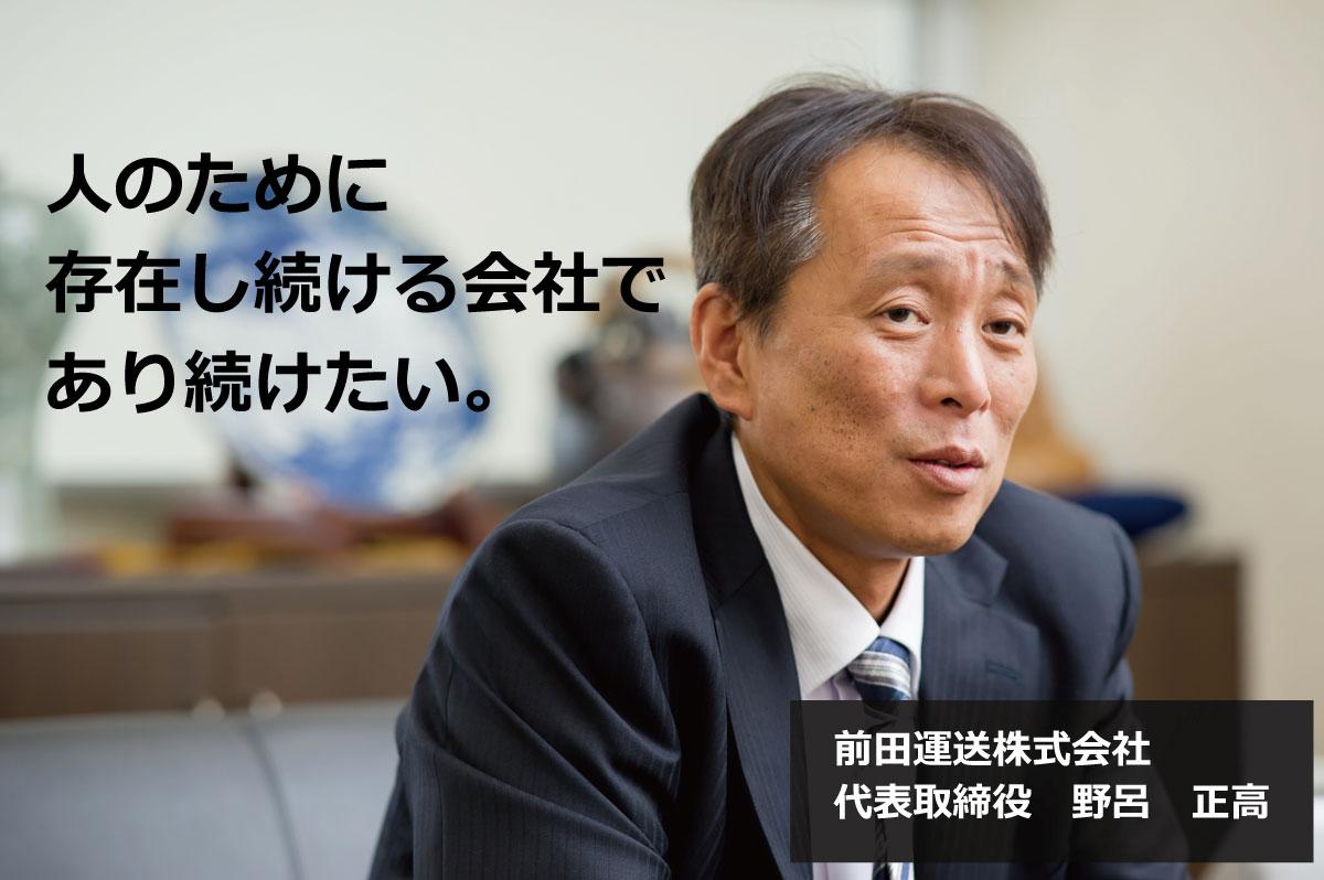 前田運送 代表取締役