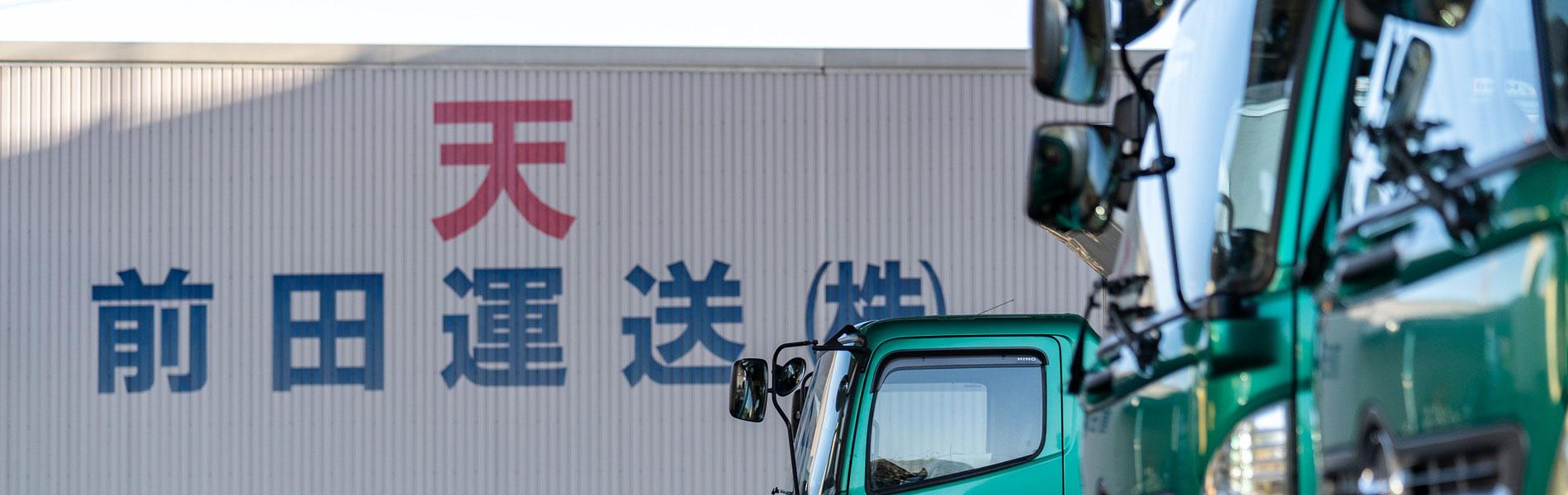 前田運送採用サイト