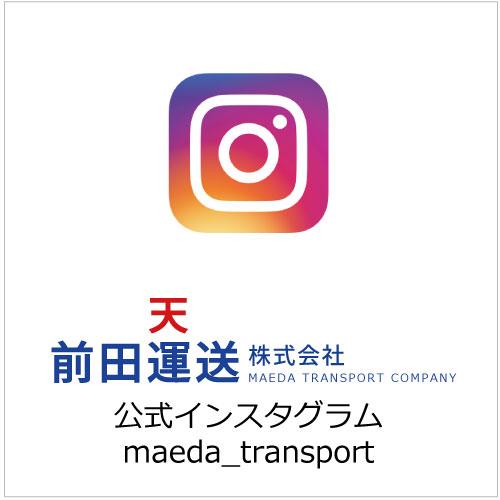 前田運送公式インスタ